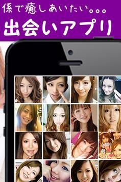 【急募】大人のカンケイ!せフレ探し無料アプリ・id交換/チャット→即LOVE💚 apk screenshot