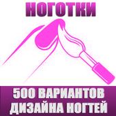 Ноготки - 500 фото маникюра icon