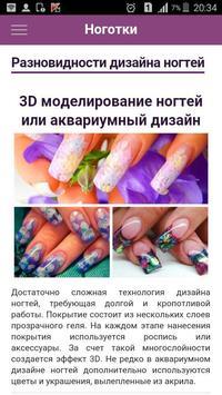 Ноготки - 500 фото маникюра screenshot 6
