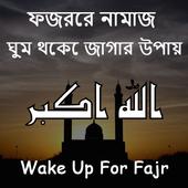 Fajr prayers - Wake up for Fajr icon