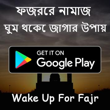 Fajr prayers - Wake up for Fajr screenshot 1
