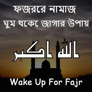 Fajr prayers - Wake up for Fajr screenshot 2