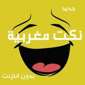 نكت مغربية - بدون انترنت icon