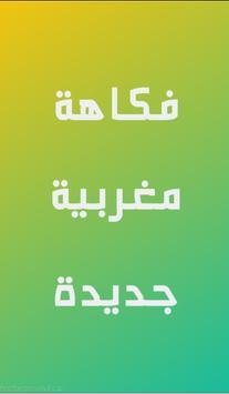 نكت مغربية - بدون انترنت poster
