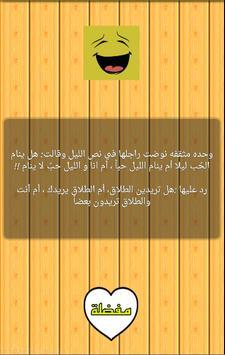 نكت مغربية - بدون انترنت screenshot 1