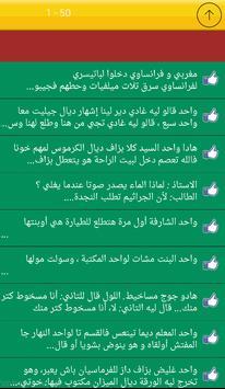 نكت مغربية - بدون انترنت screenshot 2