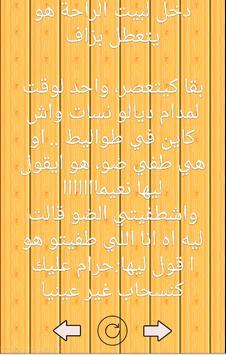 نكت مغربية - بدون انترنت screenshot 3