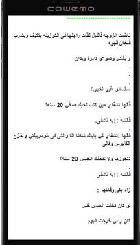 2015 نكت من الجزائر apk screenshot