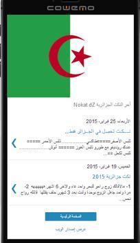 2015 نكت من الجزائر poster