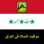 مواقيت الصلاة في العراق icon