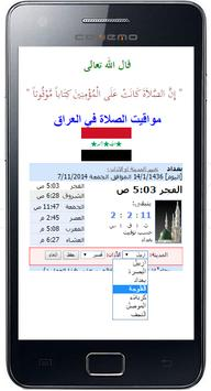 مواقيت الصلاة في العراق screenshot 1