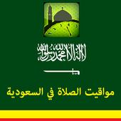 مواقيت الصلاة في السعودية icon