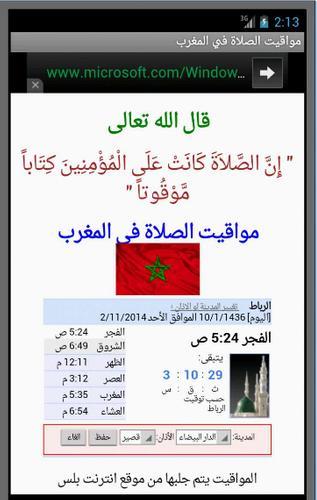 مواقيت الصلاة في المغرب for Android - APK Download