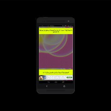 اجمل حالات الواتس اب الجديدة apk screenshot
