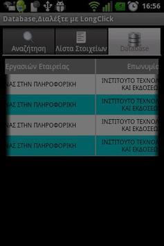 Στοιχεία Νομικών Προσώπων apk screenshot