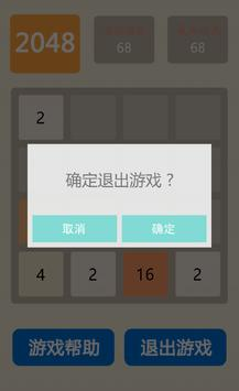 2048高清版 apk screenshot