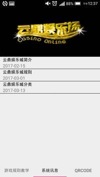 云鼎娱乐城 apk screenshot
