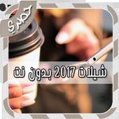 شيلات 2017 بدون نت(جديد) icon