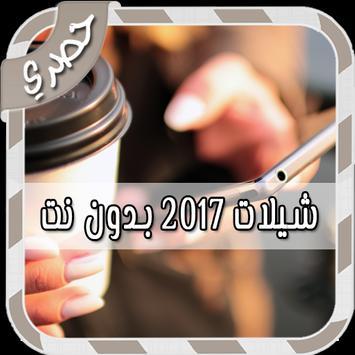 شيلات 2017 بدون نت(جديد) poster