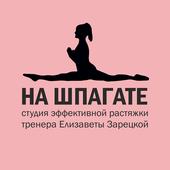 На Шпагате icon
