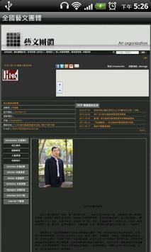 全國藝文團體 apk screenshot
