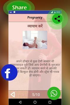 Pregnancy Tips screenshot 5