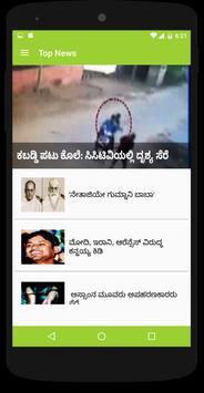 Nav Kannada News paper screenshot 1