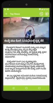 Nav Kannada News paper screenshot 2