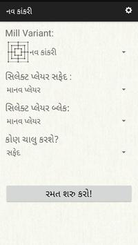 Nav Kakri screenshot 1