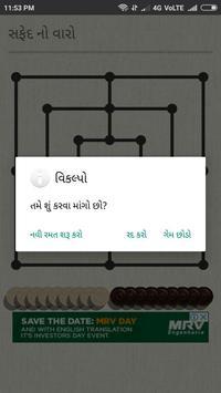 Nav Kakri screenshot 3