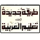 Tareqah Jadedah icon