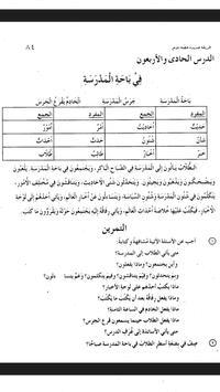 Tareqah Jadedah apk screenshot