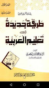 Tareqah Jadedah poster