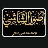 Usool ul Shashi icon