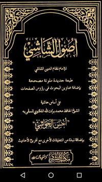 Usool ul Shashi poster