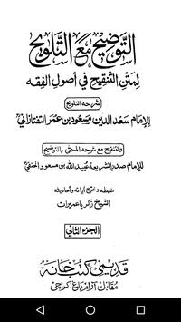 AL TAOZEEH WAT TALWEEH screenshot 4