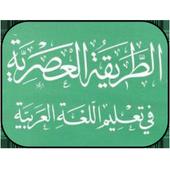 AtTariqa-tul-Asriyyah icon