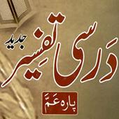 Darsi Tafseer Para Amm icon