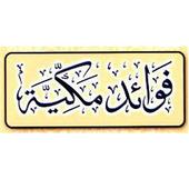 Fawaid-e-Makkiah icon