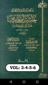 Rad ul Mukhtar Vol: 3-4-5-6 poster