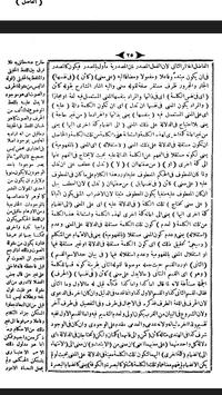 Muhram-E-Aafandi apk screenshot