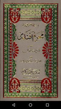 Muhram-E-Aafandi poster