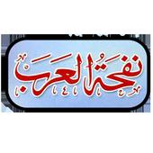 Nafha Tul Arab icon
