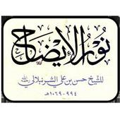 Noor ul Ezah icon