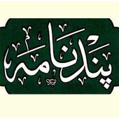 Pand Namah icon