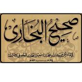 Sahi Al Bukhari icon