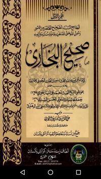 Sahi Al Bukhari poster