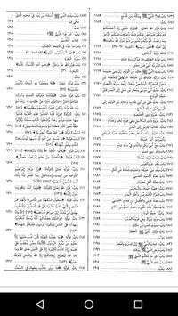 Sahi Al Bukhari apk screenshot