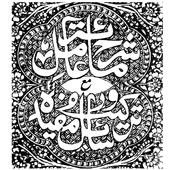 Sharh Miata Amil icon