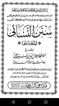 Sunan-e-Nasai screenshot 3